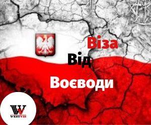 Воєводська віза, віза від воєводи, віза робоча в Польщу