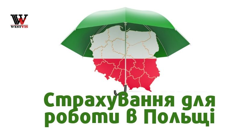 робоча страхівка, страховка для візи, страховий полюс в Польщу, чеська страховка