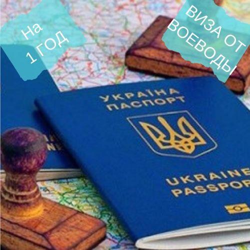 воеводская виза, виза от воеводЫ, приглашение от воеводЫ