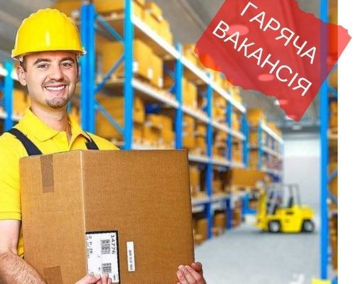 РОБОТА В ПОЛЬЩІ, робота пакувальника, робота на заводі, безкоштовна вакансія